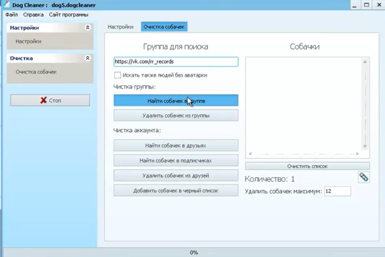 программа DogCleaner для ведения групп вконтакте