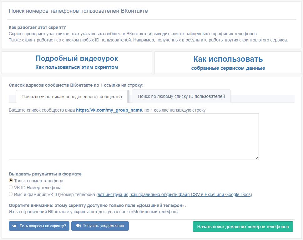 сервис парсинга номеров телефонов вконтакте