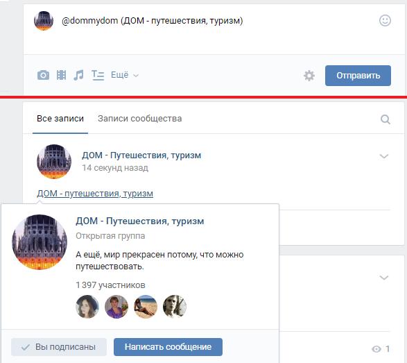 как можно написать ссылку на группу вконтакте словом