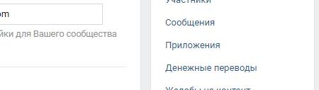приложения вконтакте для рассылки в группе