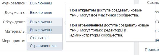 как включить обсуждения вконтакте