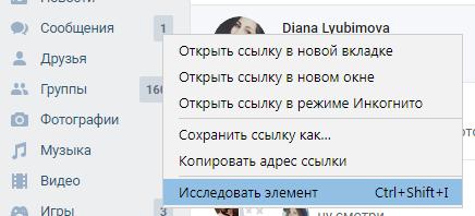 накрутка сообщений во vk через код