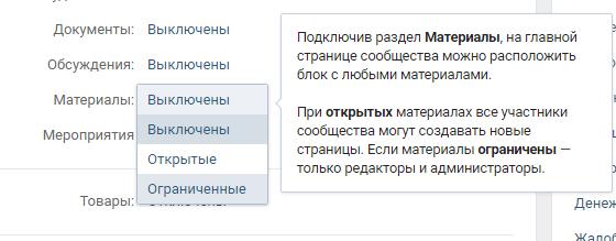 как включить меню в группе вконтакте