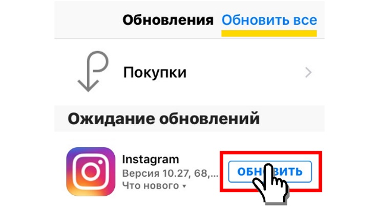 обновление инстаграма если не видно лайков