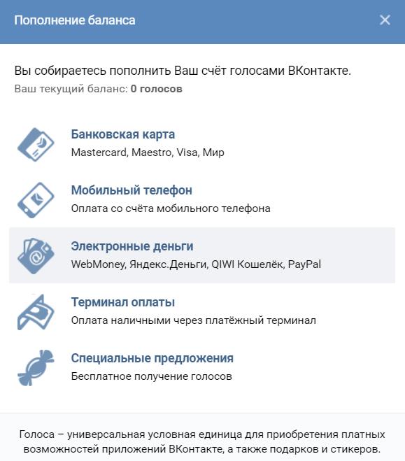 способы пополнения голосов вконтакте