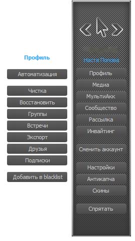приложение VKbot для vkontakte