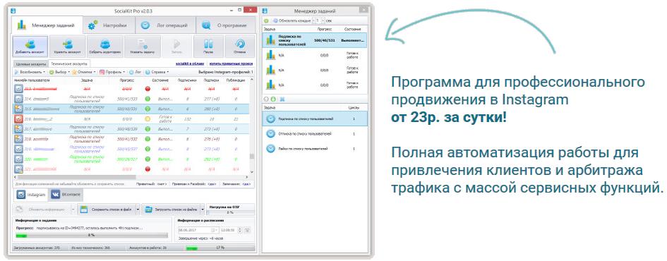 программа socialkit для раскрутки аккаунта в инстаграм