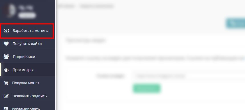 как накручивать просмотры в insta.tflop для инстаграма