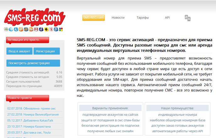 онлайн сервис SMS-reg для регистрации страницы в одноклассниках без телефона