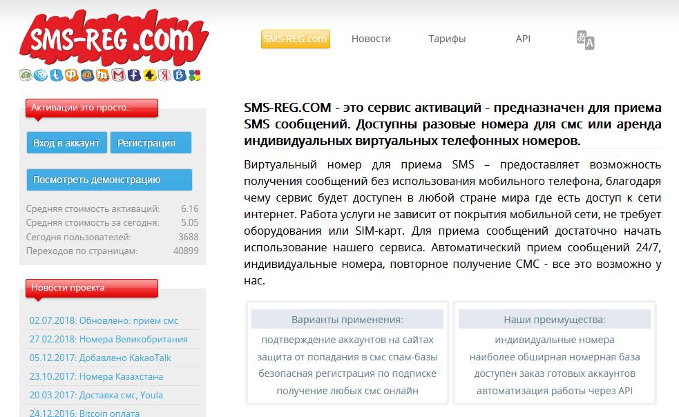 сервис SMS-reg для регистрации в одноклассниках по виртуальному номеру телефона