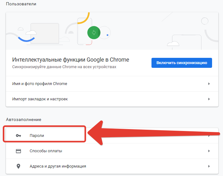 удаление логина и пароля в одноклассниках на гугл хроме на компьютере