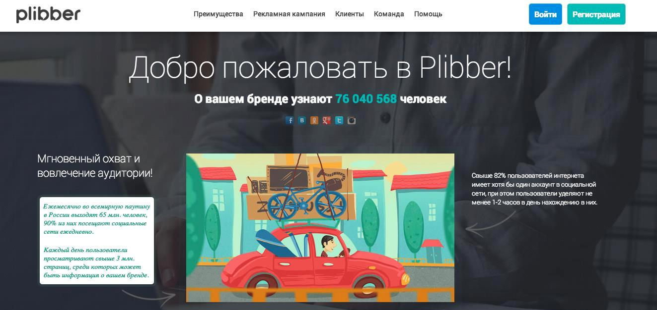 лучшая биржа рекламы в инстаграм Plibber