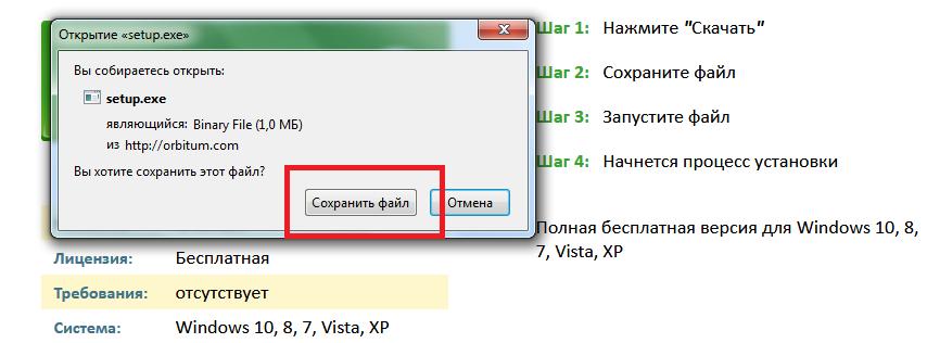 установка браузера с поддержкой одноклассников на пк