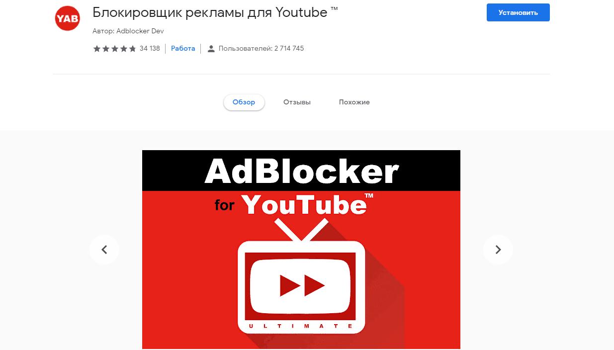 блокировщик рекламы для ютуба