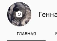 как изменить логотип в ютуб канале