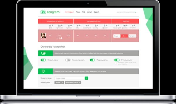 ведение инстаграм аккаунта с помощью zengram и его стоимость