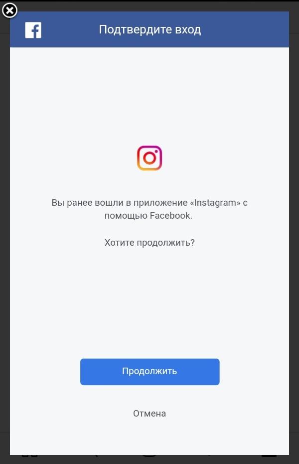 привязка фейсбук аккаунта к инстаграму