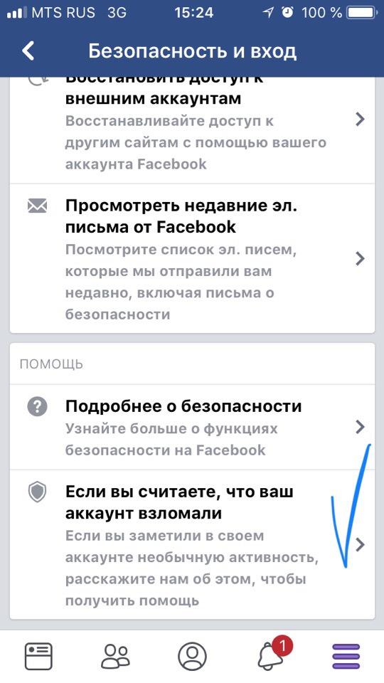восстановления профиля в фейсбуке