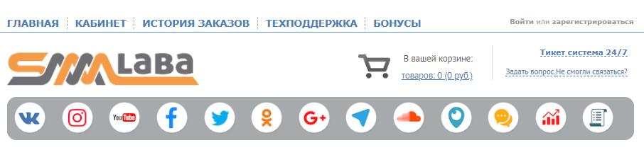 сервис для покупки подписчиков в инстаграм платно smmlaba