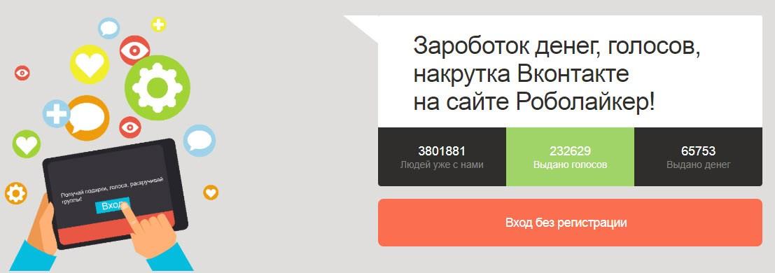roboliker для накрутки голосов во вк онлайн