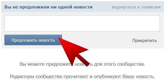 предложить новость во вконтакте в паблике