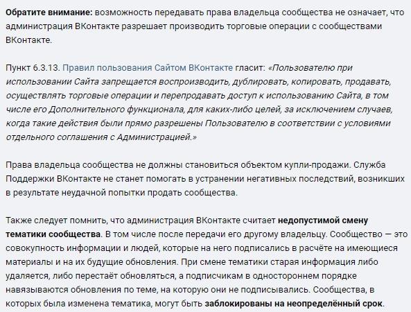 можно ли передавать права на паблик вконтакте