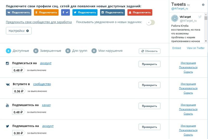 VKTarget для получения голосов вконтакте бесплатно