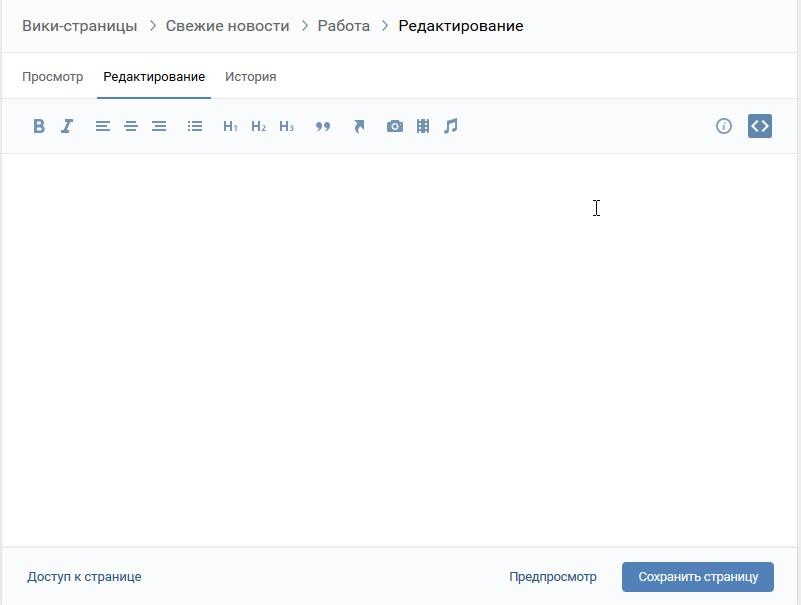 настройка доступа к wiki странице вконтакте