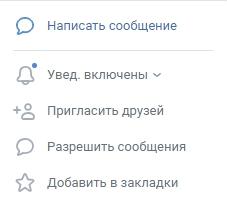 интерфейс группы с новым дизайном вконтакте