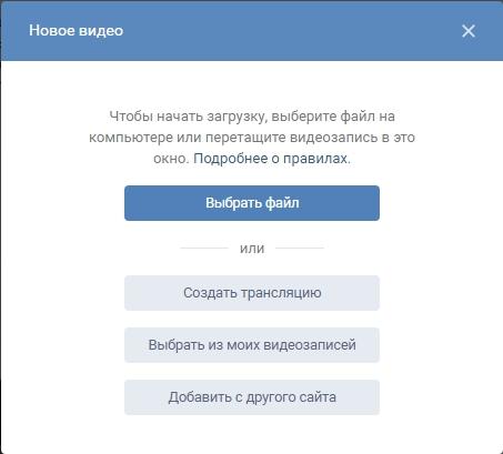 как можно добавить группу вконтакте