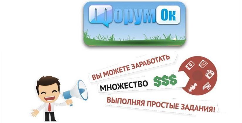 сервис форумок для заработка на лайках vk