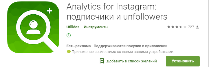 приложение Analytics for Instagram: подписчики и unfollowers для инстаграма