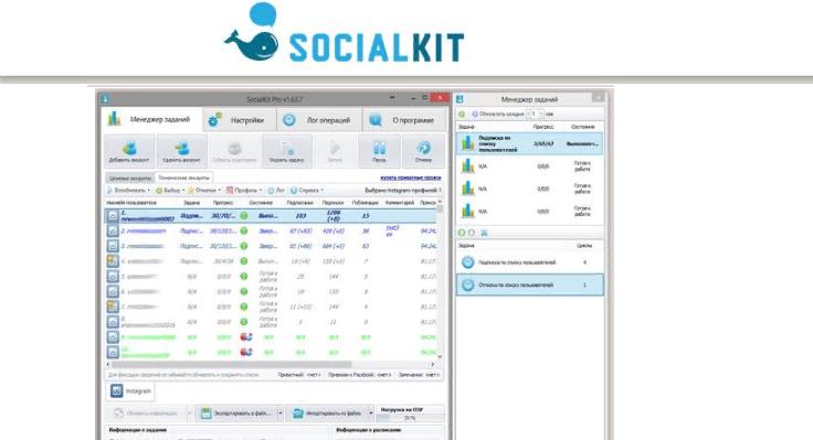 программа socialkit для раскрутки аккаунта в инстаграме