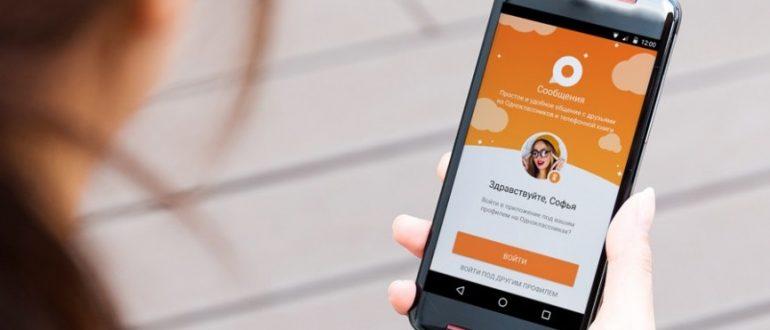 скачать приложение Одноклассники на Андроид