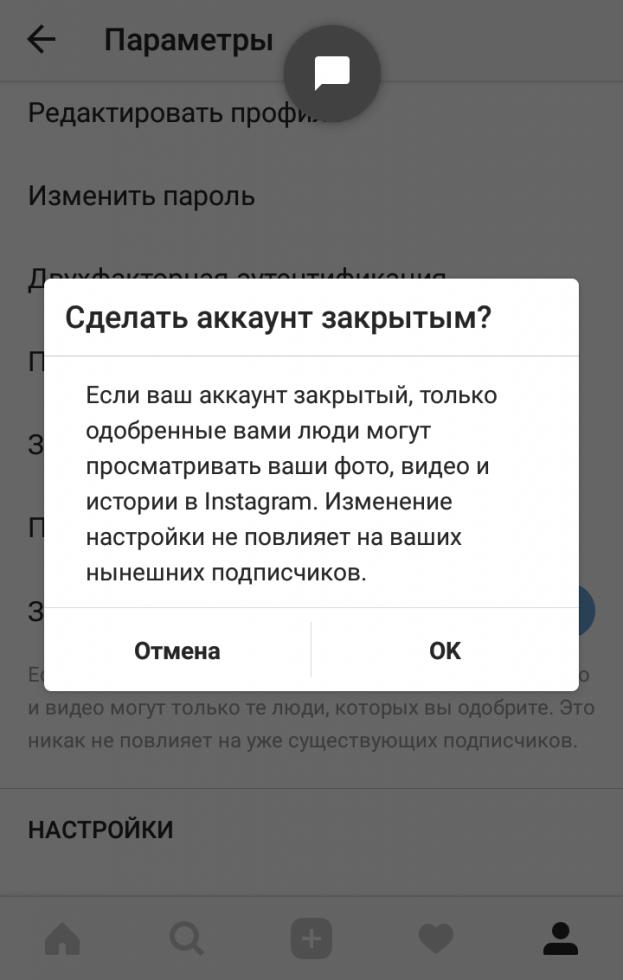 закрытие инстаграм аккаунта