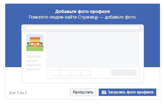 добавить фото в бизнес аккаунт в фейсбуке