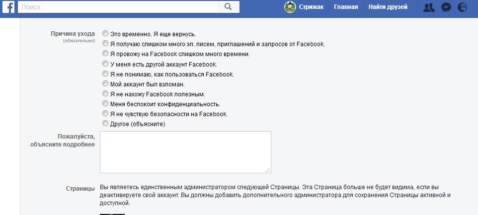отключение страницы в facebook