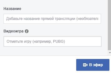 как настроить прямой эфир в фейсбуке