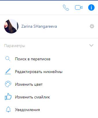 Как изменить фото в мессенджере фейсбук