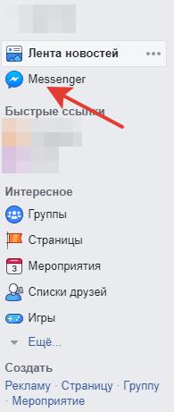 как войти в фейсбук сообщения