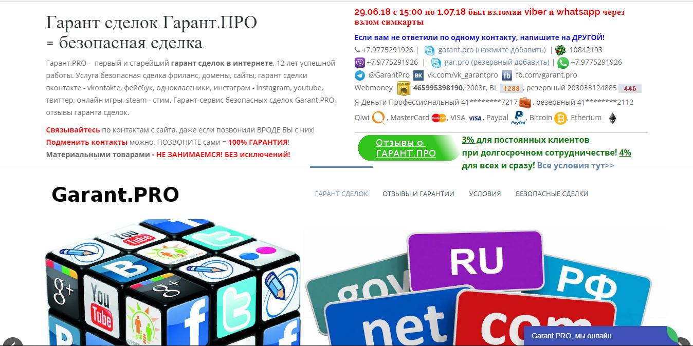 garant.pro - покупка аккаунта в Фейсбук