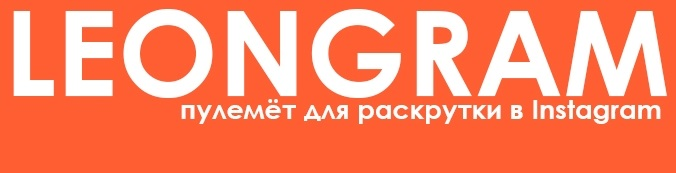 leongram - сервис накрутки в инстаграм