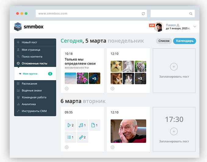 сервис граббер для постов вконтакте SMMbox
