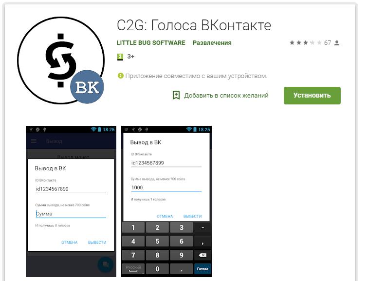 приложение C2G: Голоса ВКонтакте для накрутки