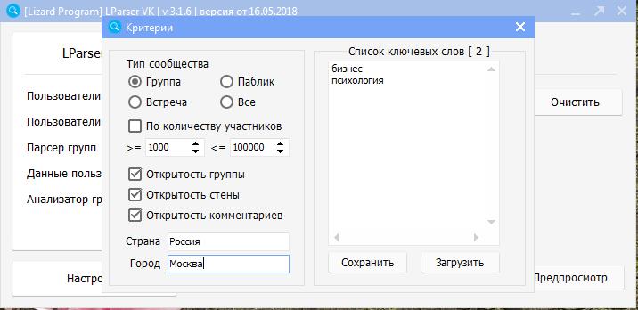 парсер групп LParser VK для вконтакте