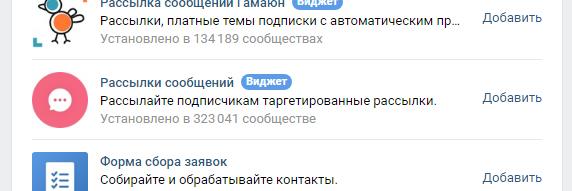 виджет рассылка сообщений вконтакте