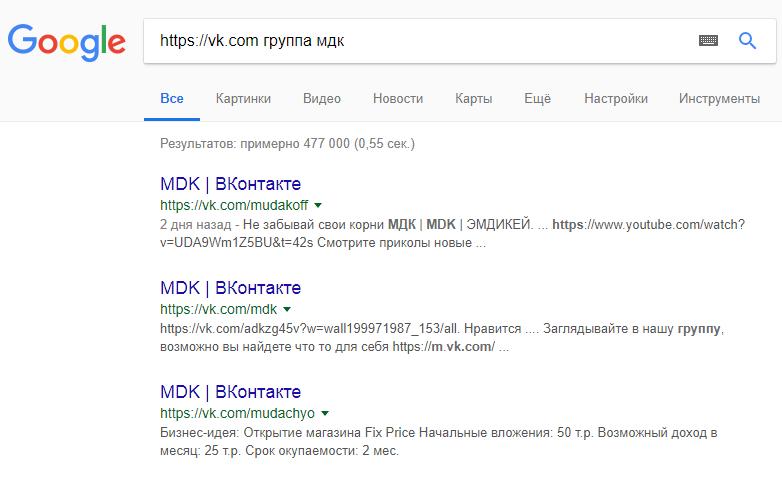как искать группы вконтакте через гугл