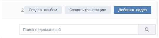 трансляции в группе вконтакте
