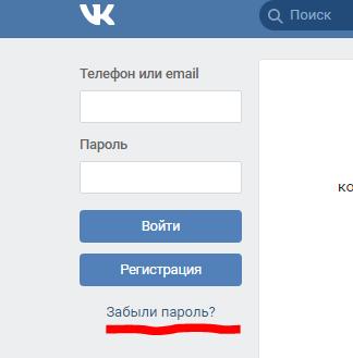 2.Нажмите «Забыли пароль».