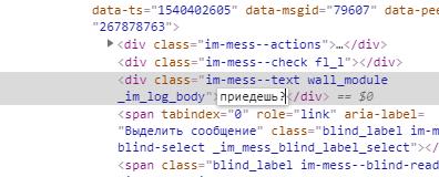 редактирование диалогов вконтакте через код страницы